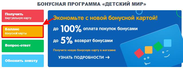 Проверка по номеру карты detmir.ru